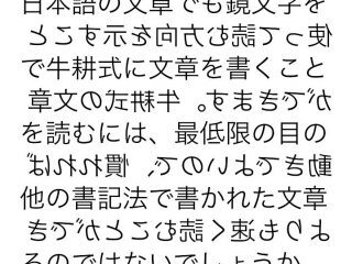 鏡文字を使って「牛耕式」で書いた文章、あなたは読める?