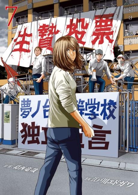 「生贄投票」7巻 を無料で読んでみる^^