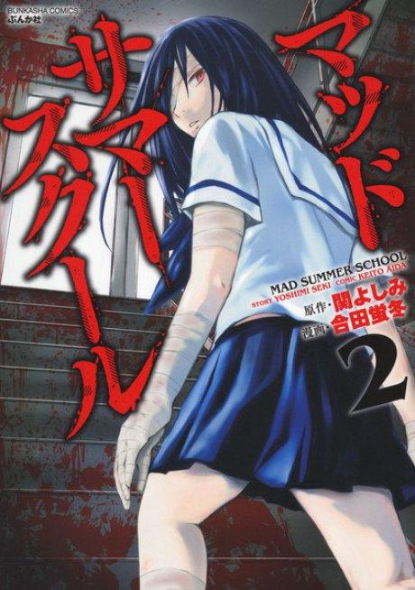 「マッドサマースクール」2巻 を無料で読んでみる^^