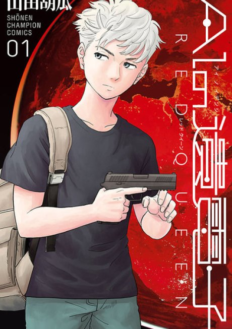 「AIの遺電子 RED QUEEN」を無料で読んでみる^^