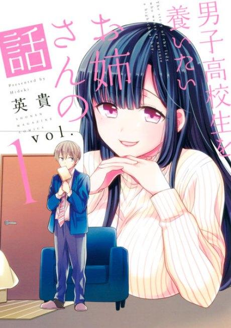 「男子高校生を養いたいお姉さんの話」を無料で読んでみる^^