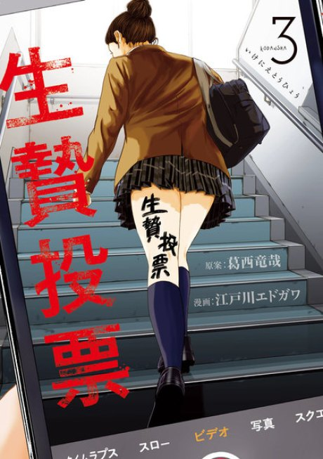 「生贄投票」3巻 を無料で読んでみる^^