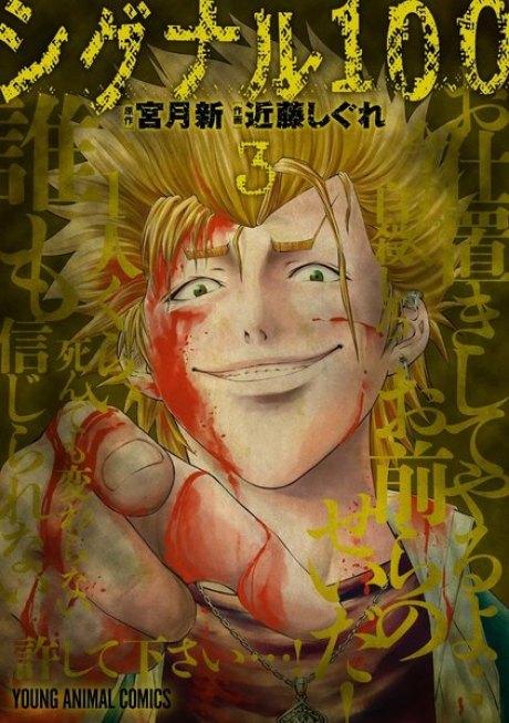 「シグナル100」3巻 を無料で読んでみる^^
