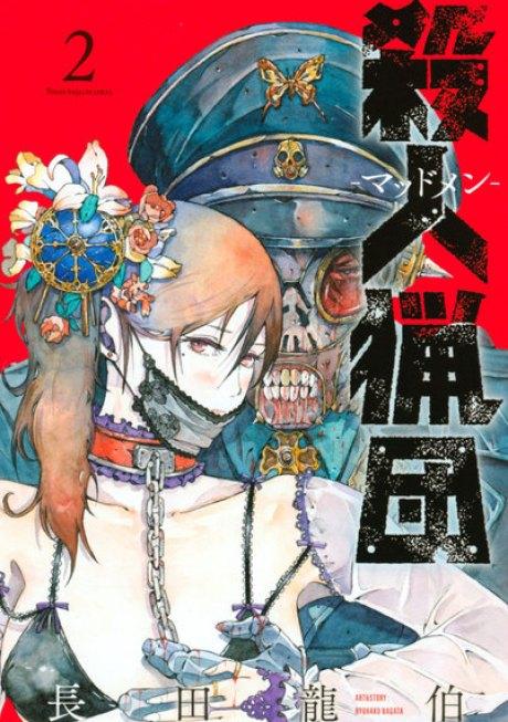 「殺人猟団 -マッドメン-」2巻 を無料で読んでみる^^