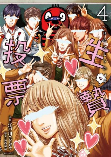 「生贄投票」4巻 を無料で読んでみる^^