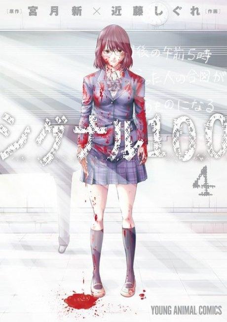 「シグナル100」4巻 を無料で読んでみる^^