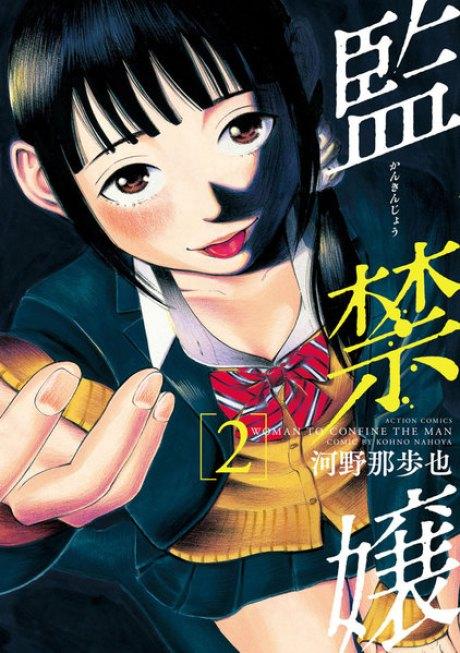 「監禁嬢」2巻 を無料で読んでみる^^