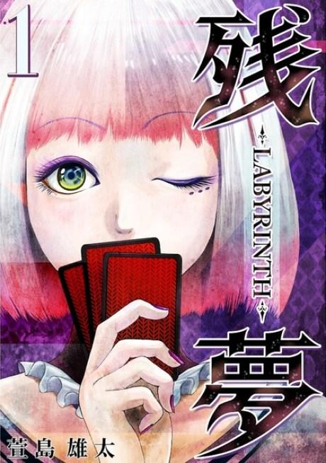 「残夢 -LABYRINTH-」を無料で読んでみる^^