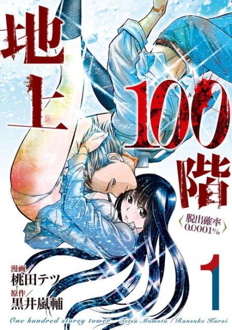 「地上100階~脱出確率0.0001%~」を無料で読んでみる^^