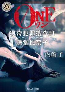 ONE 猟奇犯罪捜査班・藤堂比奈子 | 著者:內藤了 | 無料まんが ...