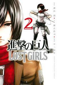 進撃の巨人 LOST GIRL 2巻