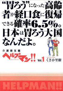 ヘルプマン!!(ebookへ飛びます。無料試し読みあり!)