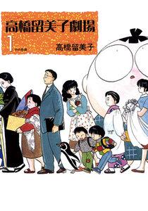 『高橋留美子劇場1』
