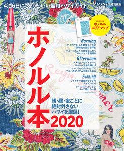エイ出版社の実用ムック ホノルル本 2020