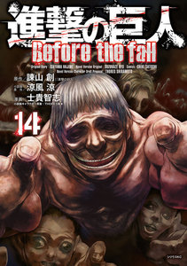 Before the fall 14巻