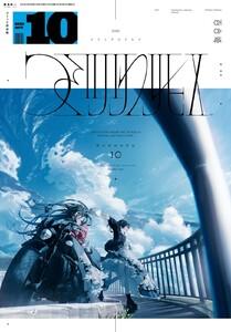 コミック百合姫 2020年10月号[雑誌]