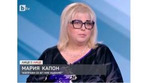 Мария Капоне: Не искаме да попадаме в капана на бюрократичния кабинет за пенсии