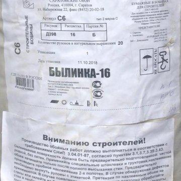Обои купить в Ярославле цена 800 руб продано 12 марта