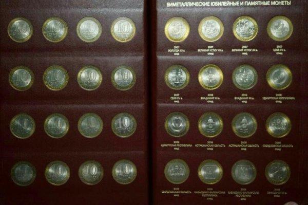 Биметаллические юбилейные монеты России. 10 рублей ...