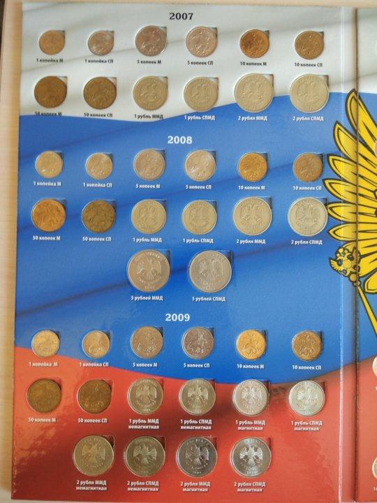 Набор монет России 203 шт. в 2х альбомах. – купить в ...