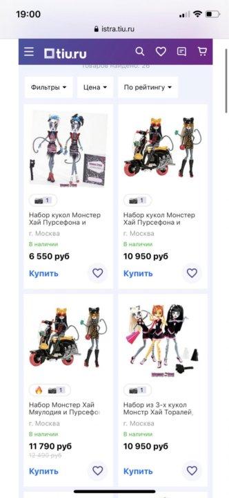 Куклы Монстр Хай со скутером – купить в Пушкино, цена 3 ...