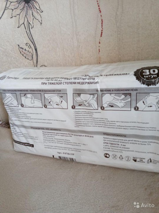 Памперсы подгузники для взрослых (размер 3) – купить в ...