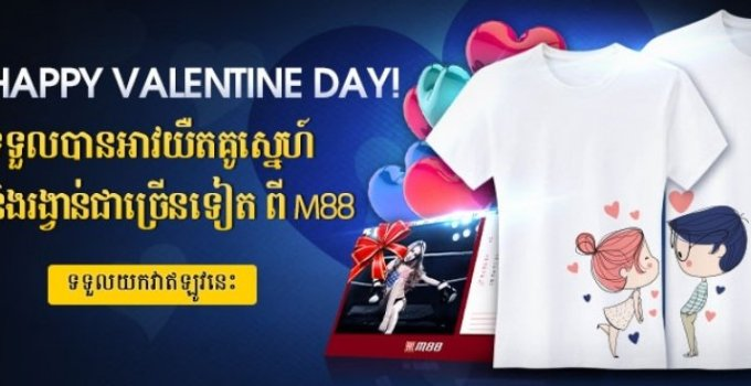 M88 VALENTINE 2016 THAI