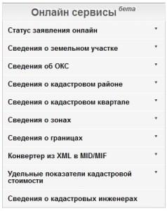 onlayn-servisy