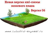 novaya-xml-sxema-mezhevogo-plana-versiya-06-2016-g