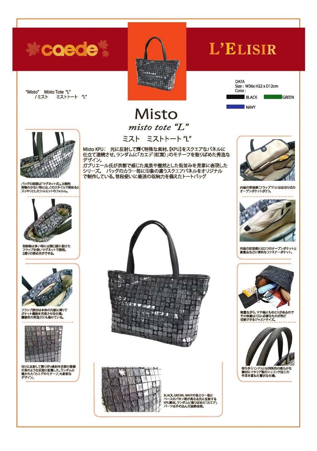 Misto Tote L | caede京都Collection