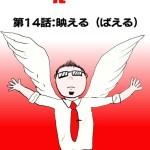 十四の巻『映える(ばえる)』