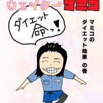 『マミコのダイエット効果』の巻