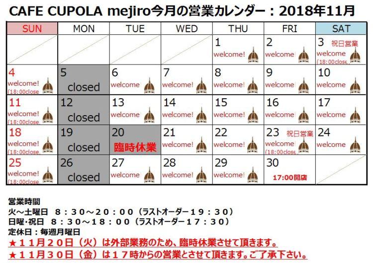cafe cupola mejiro201811