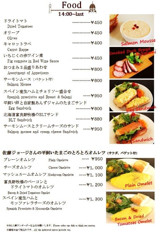 Cafe Cupola mejiro 20181230 Food1