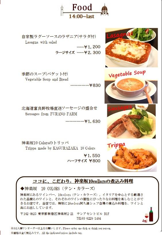 CAFE CUPOLA mejiro_menu_Food②_20191001