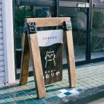 【DIY】ソーホースブラケットと板で看板を作る