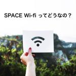 民泊Wi-fi最安値 SPACE Wi-fi を半年使った感想