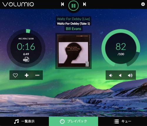 volumio2の画面