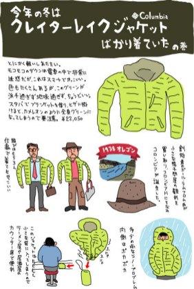 columbiaのダウンジャケット