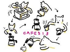 シロの喫茶店