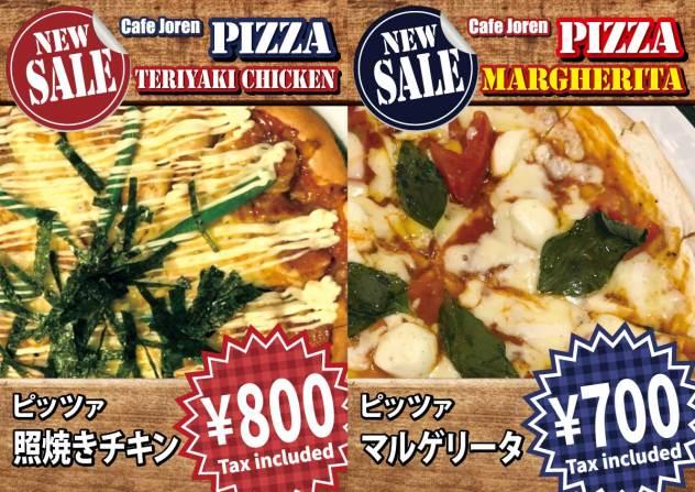 CafeJoren ピッツァ 照焼きチキン マルゲリータ(カフェジョウレンのピザ CafeJoren's PIZZA)