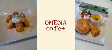 お初な『OMENA cafe+』と久しぶりな『Arian Qoo』