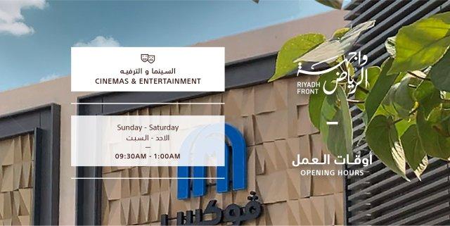 السينما والترفيه واجهة الرياض