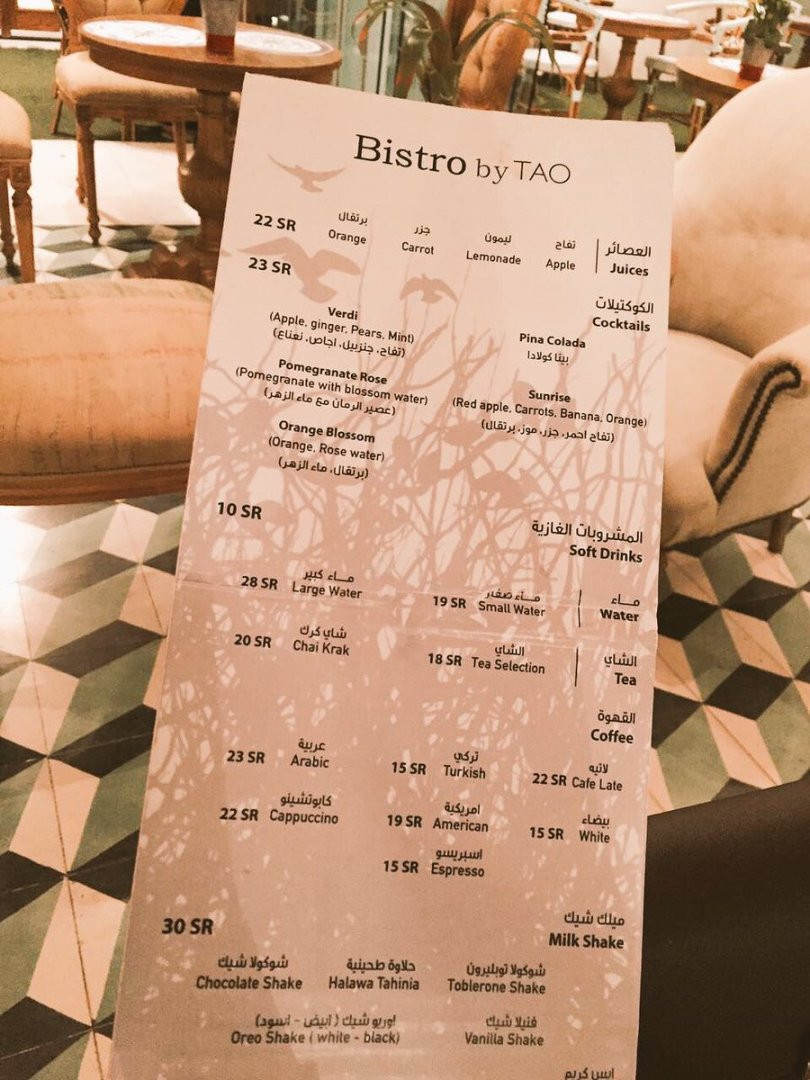 منيو مطعم بيسترو من تاو