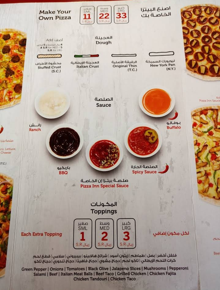 منيو مطعم بيتزا ان بالاسعار