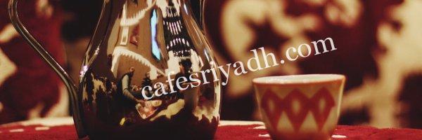 كافيه قهوة بوح الرياض