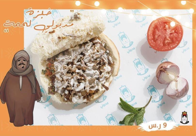 اسعار مطعم فتكات