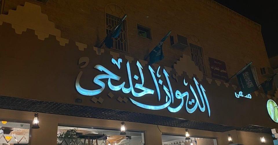 مقهى الديوان الخليجي بالرياض.