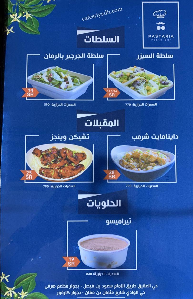 منيو مطعم باستاريا الوادي بالاسعار