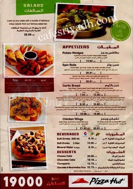 منيو مطعم بيتزاهت الرياض